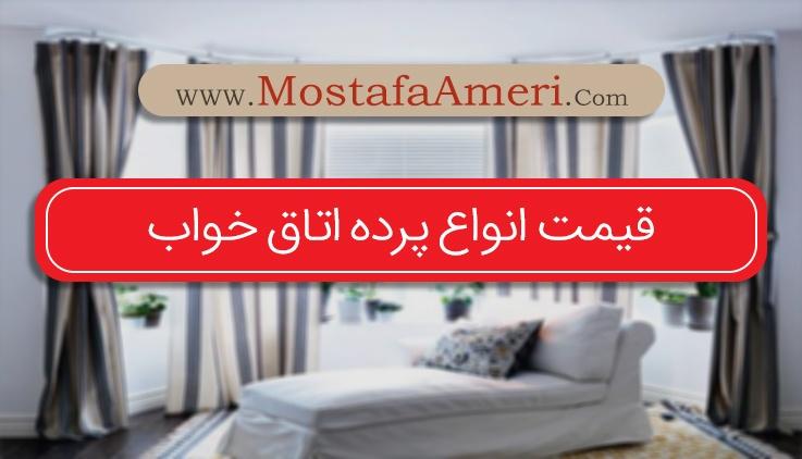 قیمت انواع پرده اتاق خواب