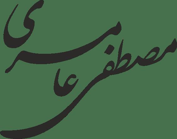 مصطفی عامری
